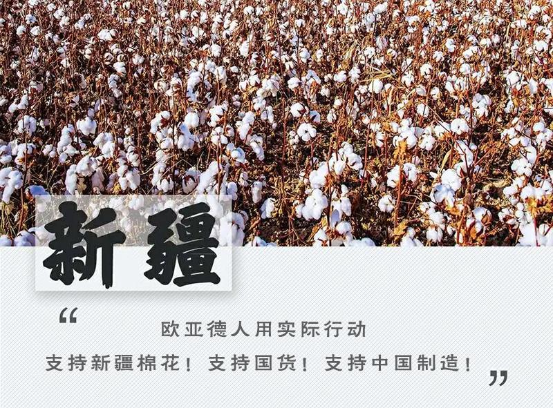 欧亚德 | 支持新疆棉花,支持国货,这是我们的态度!